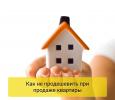 Как не продешевить при продаже квартиры