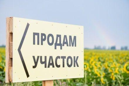 Продажа земли земельного участка Днепр